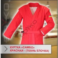 Куртка для самбо Бойко Спорт, ткань елочка (сертификат FIAS)