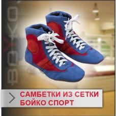 Самбетки Бойко-Спорт из сетки и кожи-спилок (сертификат FIAS)