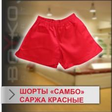 Шорты для самбо Бойко-Спорт, трикотаж (сертификат FIAS)