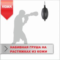 Груша боксерская набивная на растяжках Ø22х32см., ременная кожа