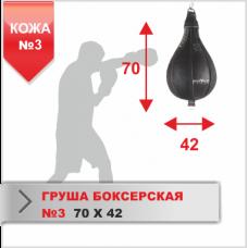 Груша боксерская №3 Ø42х70см., ременная кожа