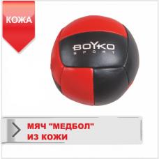 Мяч медицинбол размер S (1-1,5кг. Ø17см., кожа)